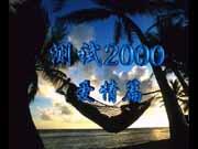 测试2000爱情篇